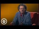 Педагогика для всех. Передача 5. Курс 1 (1988)