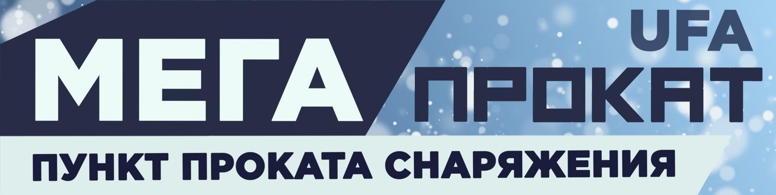 0fa71450fe17 МегаПрокат- прокат горных лыж и сноубордов   ВКонтакте