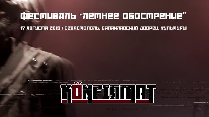 KONFIRMAT приглашает на ЛОМР 2019