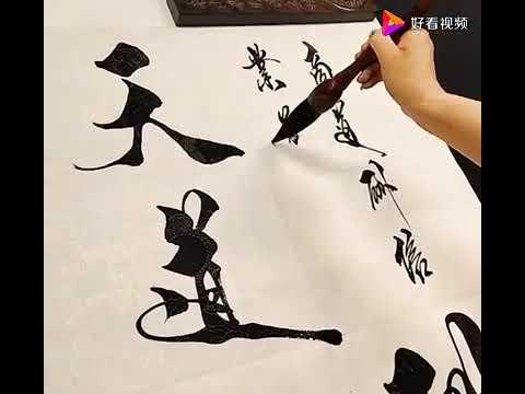Китайская каллиграфия Каллиграфическая надпись 天道酬勤