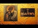 ПСАЛТИРЬ - Толкование Псалмов кафизма 17 - псалом 118 ч. 3-4