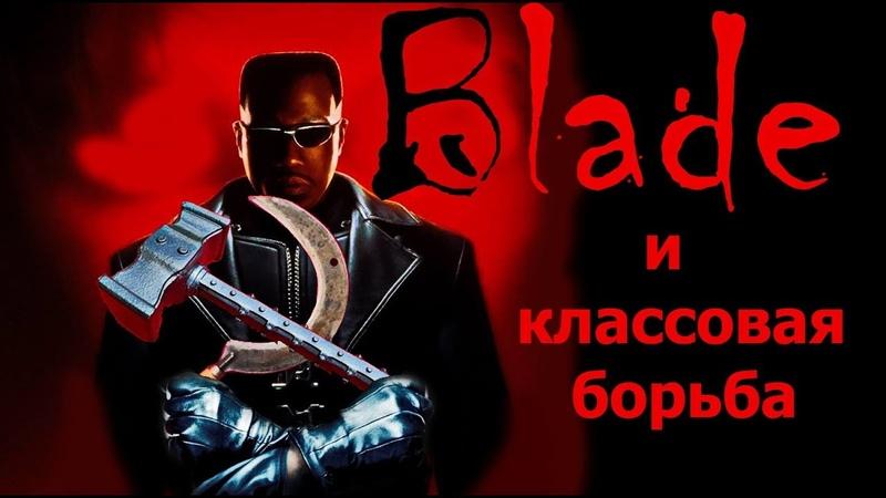 Иван Диденко - Про фильм Блэйд и классовую борьбу