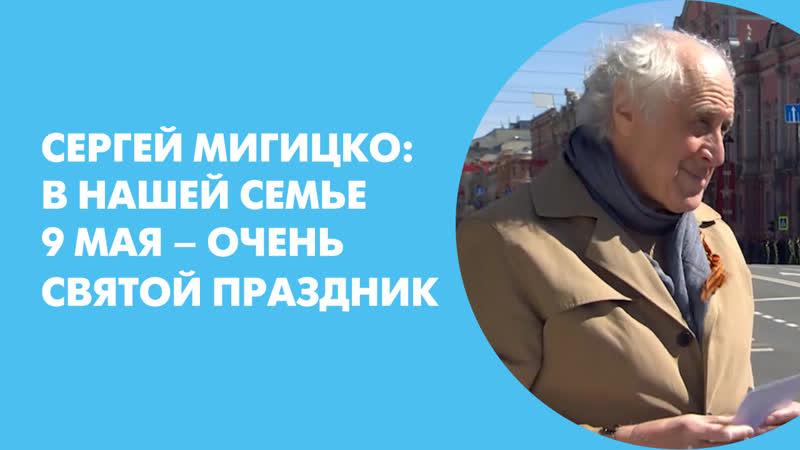 Сергей Мигицко В нашей семье 9 мая – очень святой праздник