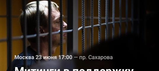 Митинги в поддержку Ивана Голунова