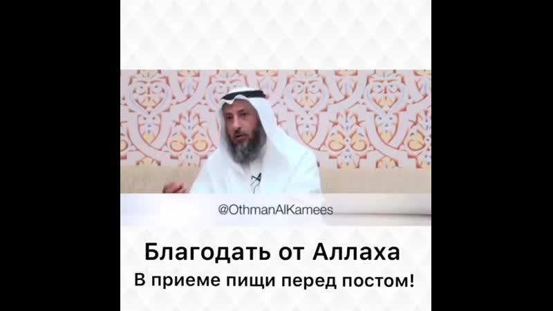 Шейх Усмана аль Хамис - Благодать в сухуре