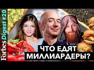 Что едят миллиардеры Любимый бургер Билла Гейтса, дикая рыба Романа Абрамовича и яйца с осьминогом Джеффа Безоса