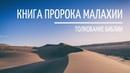 Книга пророка Малахии Толкование Библии