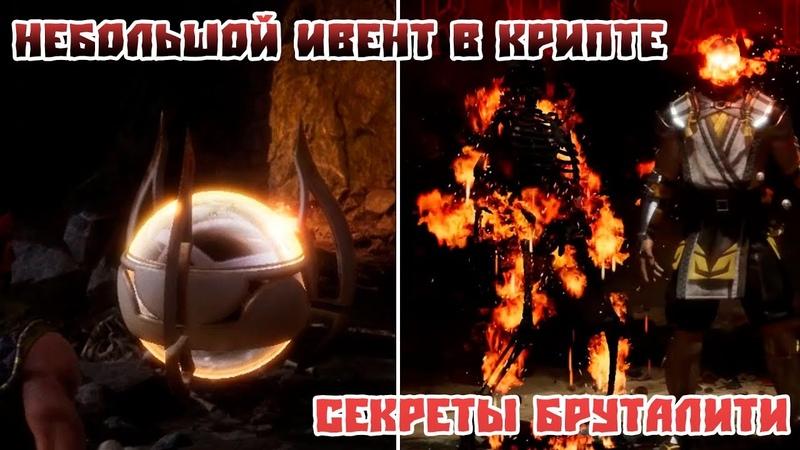 Mortal Kombat 11 - Новые Секретные Бруталити И Ивент В Крипте
