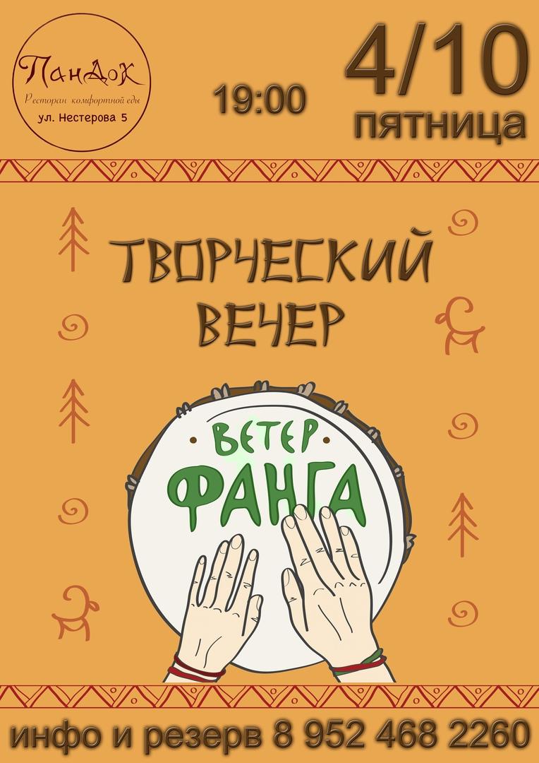 Афиша Нижний Новгород Творческий вечер. Ветер Фанга