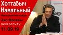 Хоттабыч Навальный Невзоровские среды на радио Эхо Москвы на канале 11 09 19