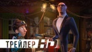 Камуфляж и шпионаж Официальный трейлер 2 HD