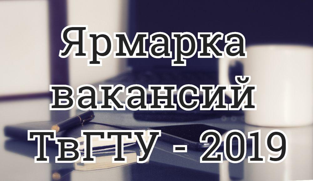 В ТвГТУ пройдёт «Ярмарка вакансий 2019»
