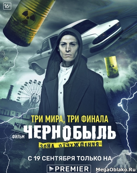 Чернобыль: Зона отчуждения. Финал / 2019 / WEB-DLRip + WEB-DL (720p) + (1080p)