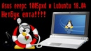 Asus eeepc 1005pxd и Lubuntu 18 04