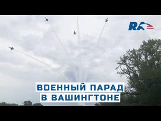 Трамп устроил показ военной техники и авиации в День Независимости