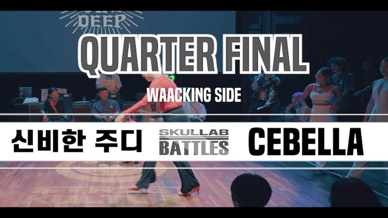 신비한 주디 vs CEBELLA_QUARTER FINAL4_WAACKING SIDE_SKULLAB BATTLES 2019