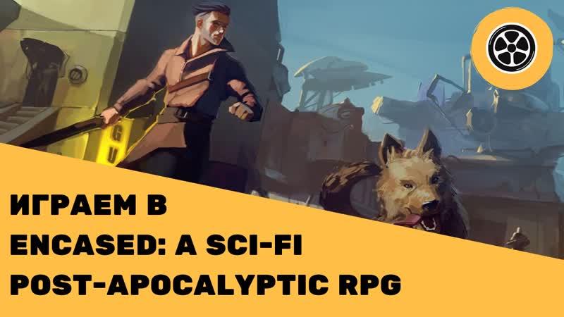 Играем в Encased: A Sci-Fi Post-Apocalyptic RPG, второй заход.