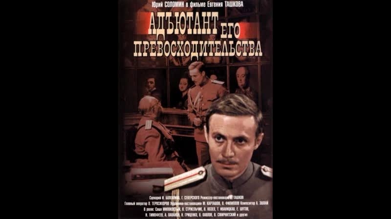 Адъютант его превосходительства 1969 реж Е Ташков 3 5 серии