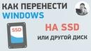 Как перенести Windows на SSD Клонирование диска с Windows