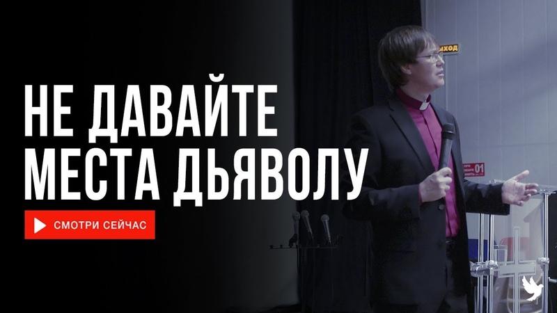 Виталий Хайдуков Не давайте места дьяволу