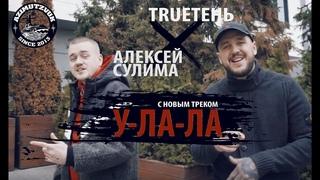 TRUEтень & Алексей Сулима - У-ла-ла (Приглашения на концерт в Новосибирске )