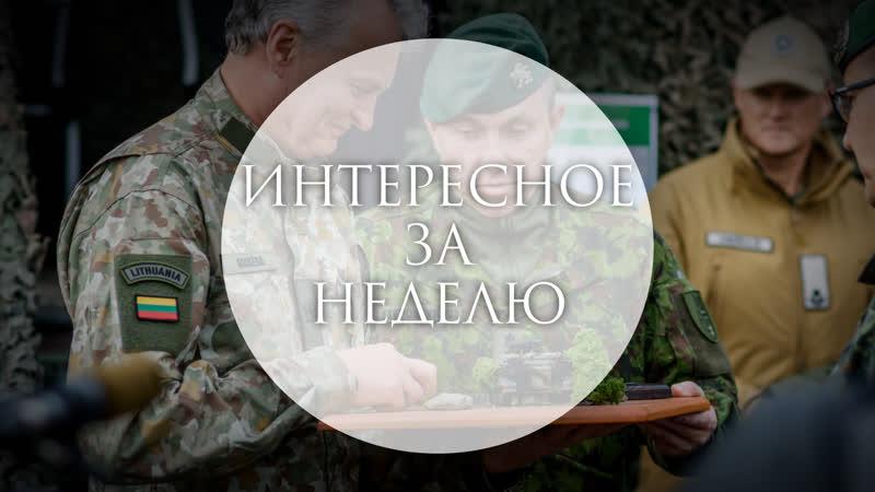 Краткая лента новостей 16 20 сентября 2019 Литва