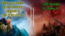 LineAge 2 / сервер L2E-Global IL-Final x7.Лёлик и Болик на просторах Lineage 2 BD и SK в la2