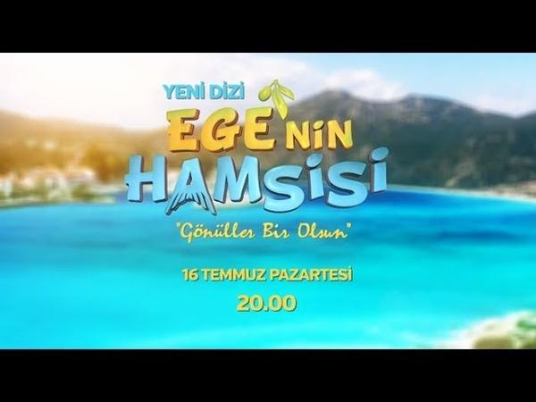 Рыбка Эгейского моря Ege 'nin hamsisi 2018