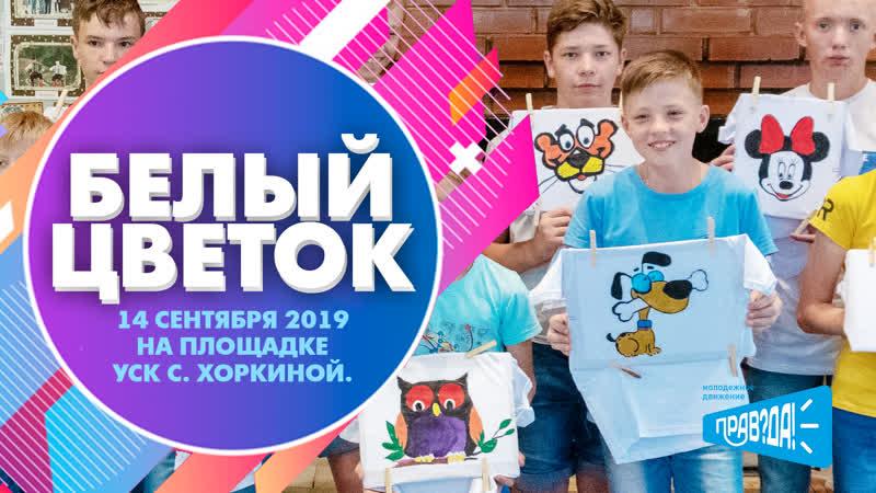 Воспитанники прохоровского детского дома готовятся к акции Белый цветок