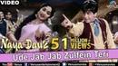 Ude Jab Jab Zulfen Teri Full Video Song Naya Daur Dilip Kumar Vyjayanthimala Asha