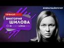 Виктория Шилова в прямом эфире программы ОБРАТНЫЙОТСЧЁТ