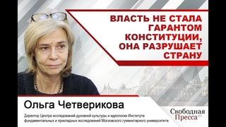 Ольга Четверикова: Власть не стала гарантом Конституции, она разрушает страну