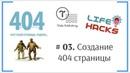 Tilda ЛайфХак 03. Создание страницы с ошибкой 404 Тильда Конструктор для Создания Сайтов