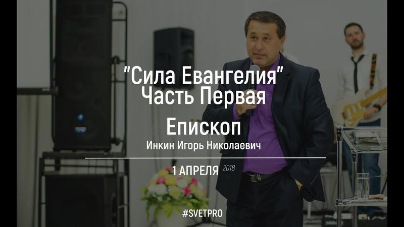 Сила Евангелия - Епископ Инкин Игорь Николаевич