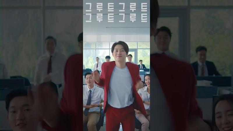 [수능금지곡] 닥터그루트송 김희철 세로댄스