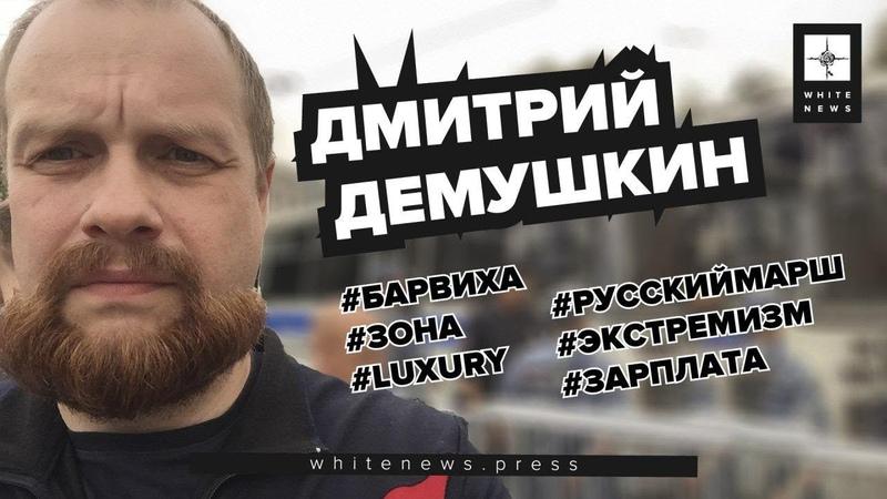 Дмитрий Демушкин - будет ли Русский марш в Барвихе и сколько платят олигархи White News