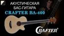 Обзор акустической бас гитары CRAFTER BA 400EQ N