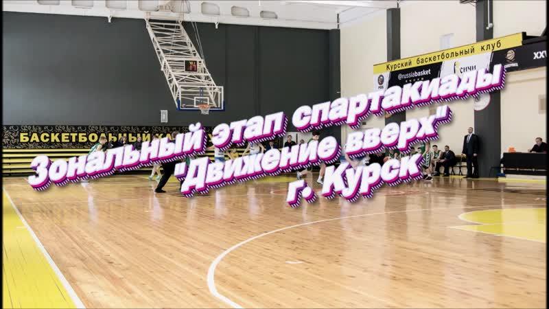 Зональный этап спартакиады Движение вверх г Курск