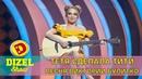 Тетя сделала тити Песня Виктории Булитко | Дизель шоу - лучшие приколы