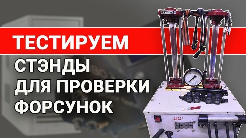 Тест стендов для проверки газовых форсунок ГБО 4 поколения