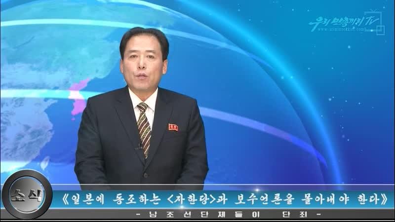 《파멸을 재촉하는 아베정부와 친일주구 자한당》 –남조선인터네트신문에 실린 글- 외 1건