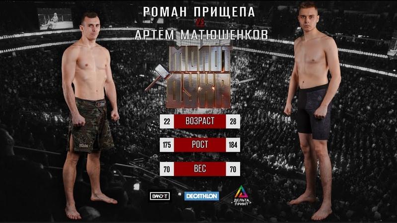 Молот Духа Прищепа Роман против Артема Матюшенкова Бой по правилам MMA