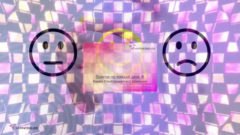✅ Hypnosis 25 Гипноз 25 Кадр Психокоррекция ХИЩНИК ОРАТОР ПОЗИТИВ НА КАЖДЫЙ ДЕНЬ