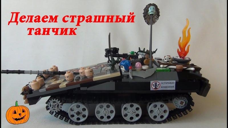 LEGO STRV-S1 (Halloween Edition) [Lego Tank MOC]