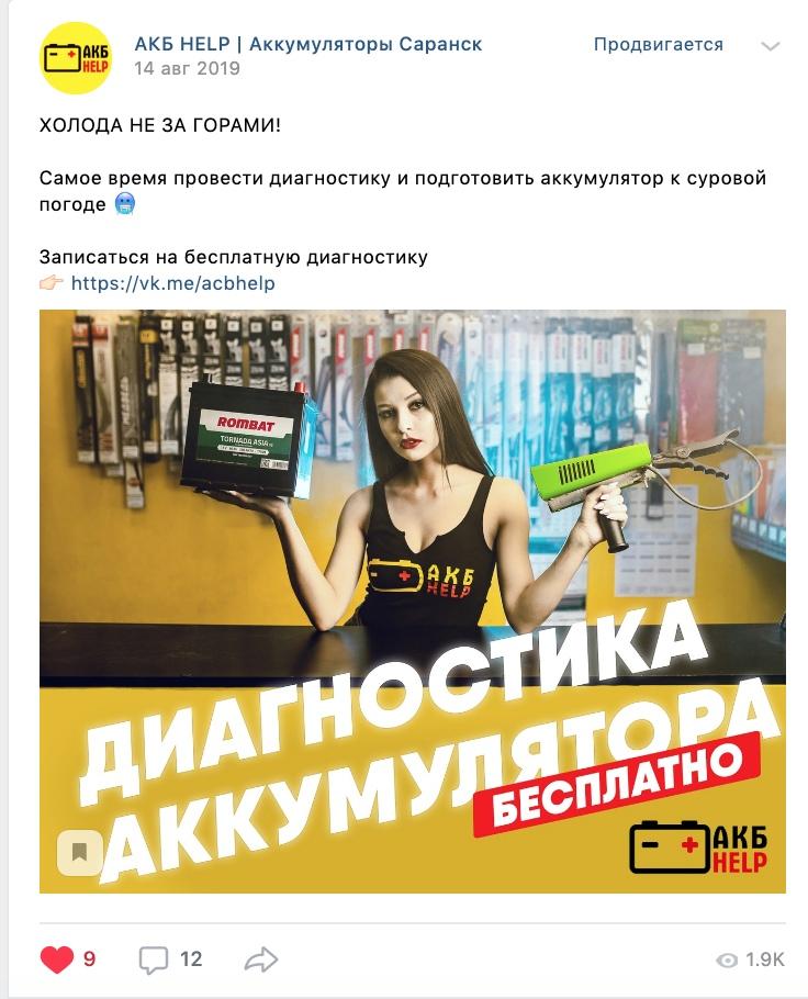 Кейс: нестандартное продвижение магазина авто-аккумуляторов, изображение №12