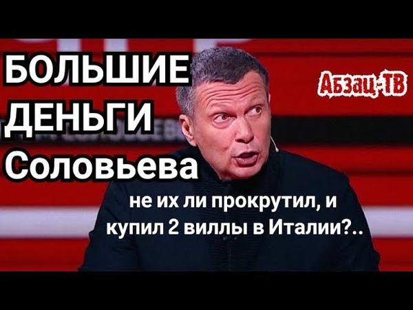 Где Соловьев заработал БОЛЬШИЕ ДЕНЬГИ ИХ ПРОКРУТИЛ и купил две виллы в ИТАЛИИ