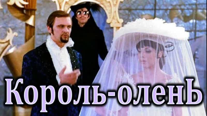 Фильм Король-олень_1969 (музыкальная сказка).
