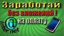 VKTARGET - вктаргет, заработок в интернете без вложений, в соцсетях