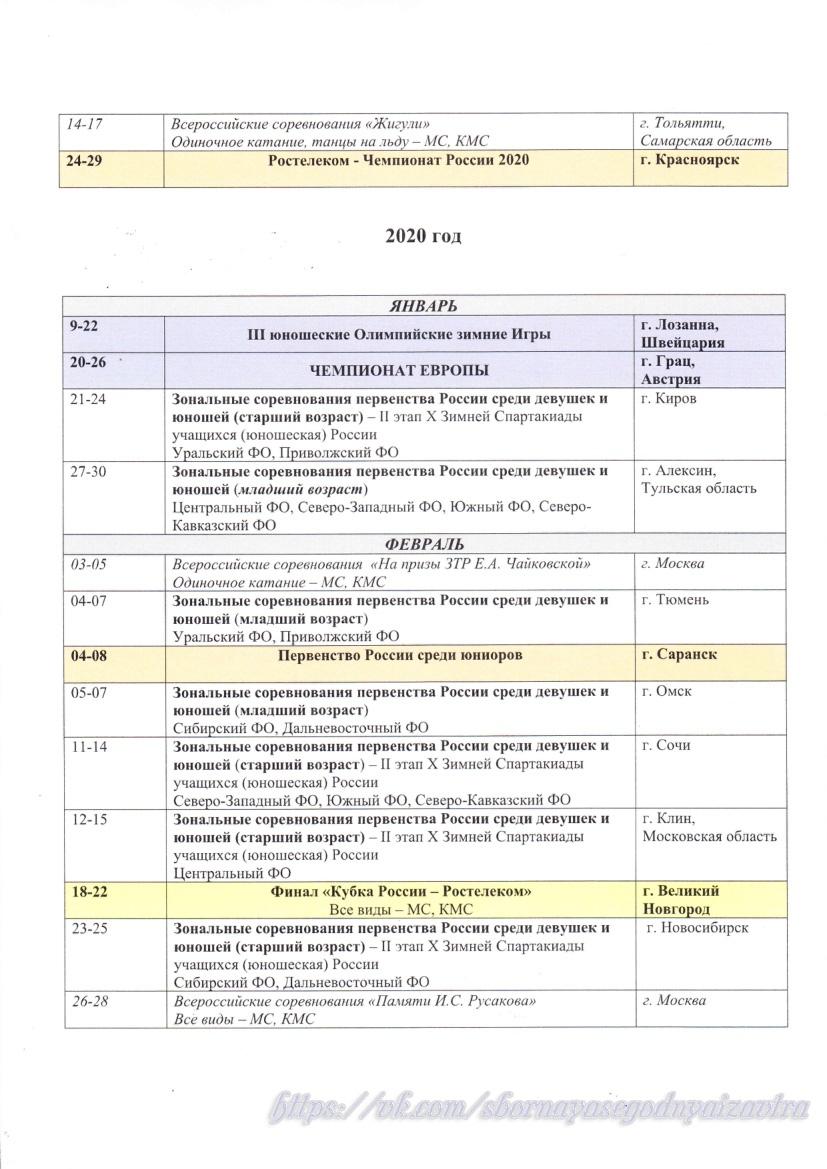 Календарь сезона 2019-2020 1yUYAxO5uQY