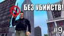 GTA III БЕЗ УБИЙСТВ | Pacifist% Челлендж | 9 - ФИНАЛ